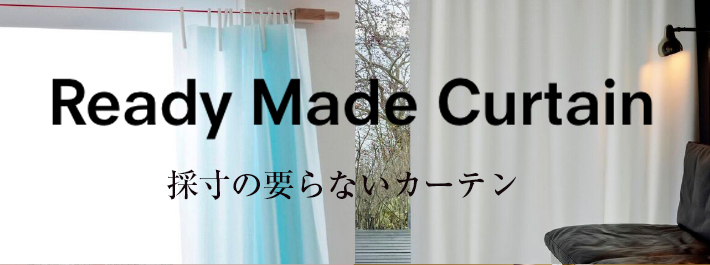 Ready Made Curtain 採寸の要らないカーテン